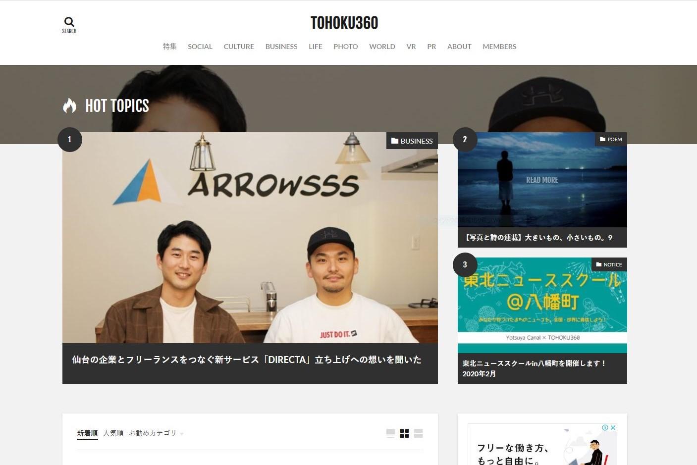 インタビュー】仙台の企業とフリーランスをつなぐ新サービス立ち上げ ...